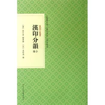 汉印分韵合编/篆刻小丛书