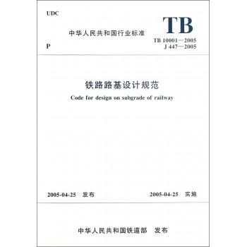铁路路基设计规范(TB10001-2005J447-2005)/中华人民共和国行业标准