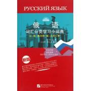 俄语词汇分类学习小词典(汉-俄-英对照俄-汉词汇表新版双色印刷)