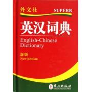 英汉汉英词典(新版)(精)