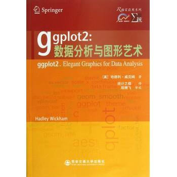 ggplot2--数据分析与图形艺术/R语言应用系列