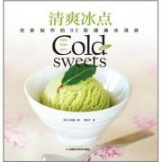 清爽冰点(在家制作的92款健康冰淇淋)