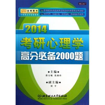 考研心理学高分必备2000题(2014)/专业课高分必备系列
