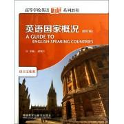 英语国家概况(语言文化类修订版高等学校英语拓展系列教程)