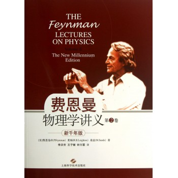 费恩曼物理学讲义(第2卷新千年版)