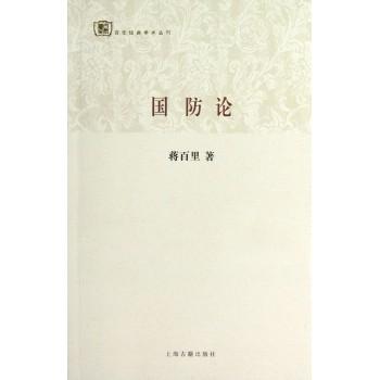 国防论/百年经典学术丛刊