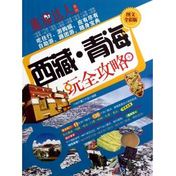 西藏青海玩全攻略(图文全彩版)/旅游达人系列