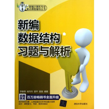 新编数据结构习题与解析/新编计算机专业重点课程辅导丛书