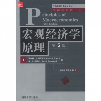 宏观经济学原理(第5版)/经济学系列/工商管理**教材译丛