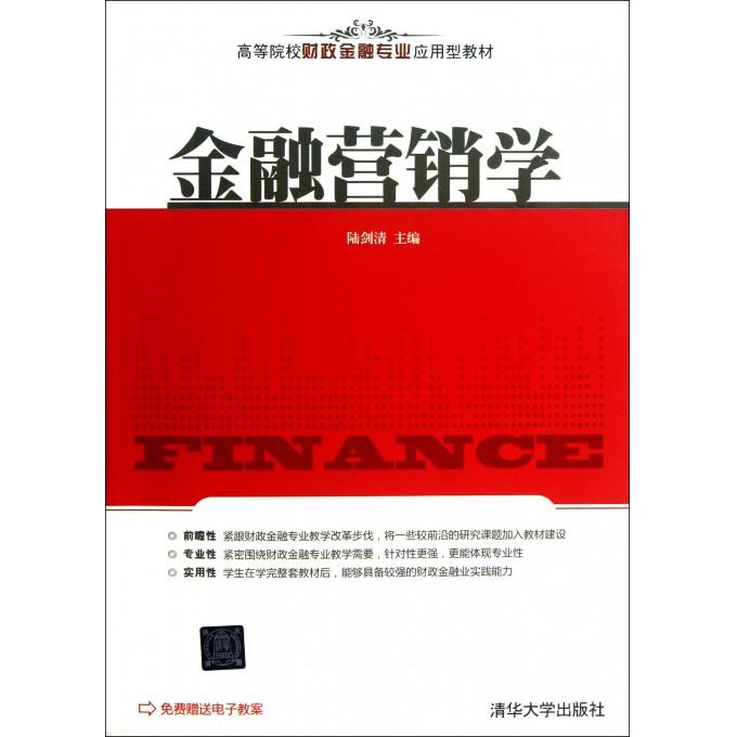 金融营销学(高等院校财政金融专业应用型教材)