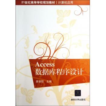 Access数据库程序设计(计算机应用21世纪高等学校规划教材)