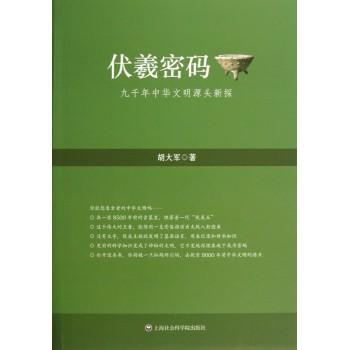 伏羲密码(九千年中华文明源头新探)