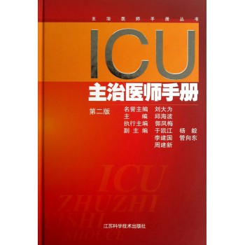 ICU主治医师手册(第2版)(精)/主治医师手册丛书