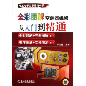 全彩图解空调器维修从入门到精通/电工电子名家畅销书系