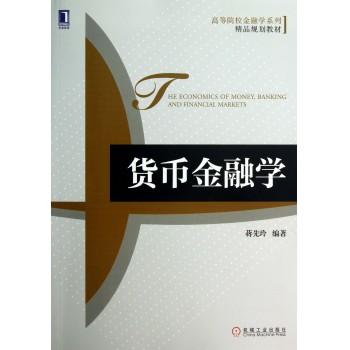 货币金融学(高等院校金融学系列精品规划教材)