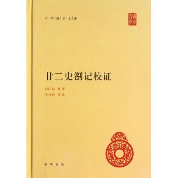 廿二史劄记校证(精)/中华国学文库