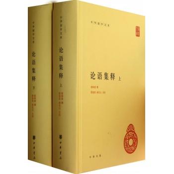 论语集释(上下)(精)/中华国学文库