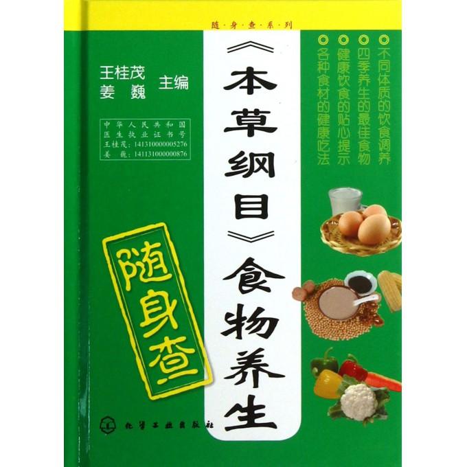本草纲目食物养生随身查(精)/随身查系列