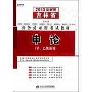 申论(甲乙级通用2013最新版吉林省公务员录用考试教材)
