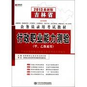 行政职业能力测验(甲乙级通用2013最新版吉林省公务员录用考试教材)
