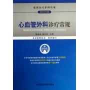 心血管外科诊疗常规(2012年版临床医疗护理常规)