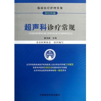超声科诊疗常规(2012年版临床医疗护理常规)
