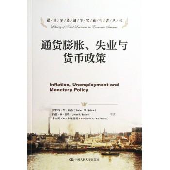通货膨胀失业与货币政策/诺贝尔经济学奖获得者丛书
