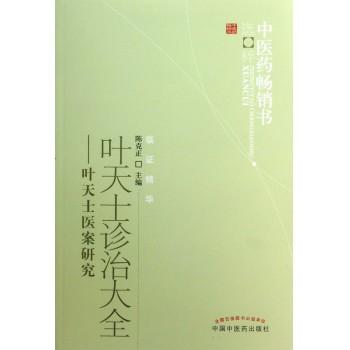 叶天士诊治大全--叶天士医案研究/中医药畅销书选粹
