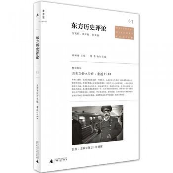 东方历史评论(1)