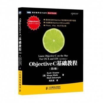 Objective-C基础教程(第2版)/移动开发系列/图灵程序设计丛书