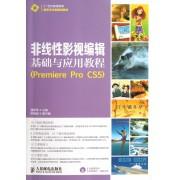 非线性影视编辑基础与应用教程(附光盘Premiere Pro CS521世纪高等教育数字艺术类规划教材)