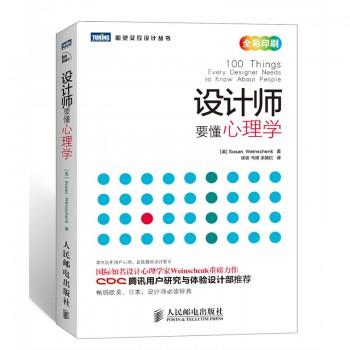 设计师要懂心理学(全彩印刷)/图灵交互设计丛书