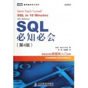 SQL必知必会(第4版)/图灵程序设计丛书