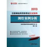 测绘案例分析(2013注册测绘师资格考试应试指导)/大展宏图系列辅导丛书
