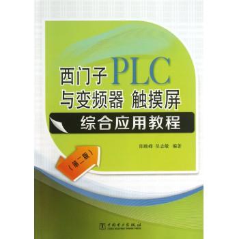 西门子PLC与变频器触摸屏综合应用教程(第2版)
