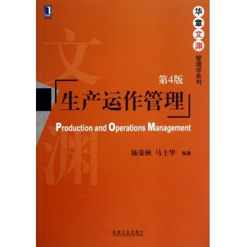 生产运作管理(第4版)/华章文渊管理学系列