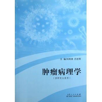 肿瘤病理学(供研究生使用)