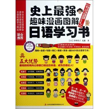 史上*强趣味漫画图解日语学习书(附光盘共2册)