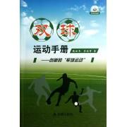 双球运动手册--创新的军球运动(附光盘)