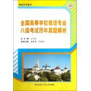 全国高等学校俄语专业八级考试历年真题解析(俄语系列图书)