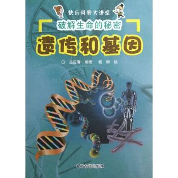 破解生命的秘密(遗传和基因)/快乐科普大讲堂