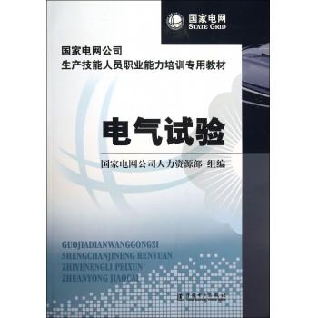 电气试验(国家电网公司生产技能人员职业能力培训专用教材)