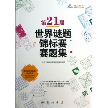 第21届世界谜题锦标赛赛题集