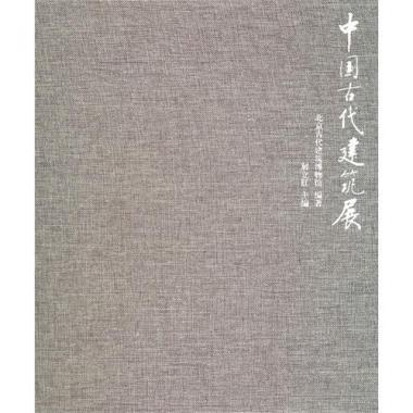 中国古代建筑展(精)