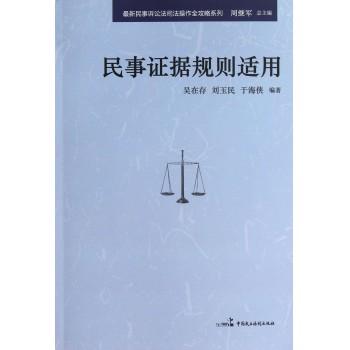 民事证据规则适用/*新民事诉讼法司法操作全攻略系列