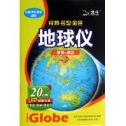 Dipper Globe经典弓型金色地形政区地球仪(20cm)(型号G2012)