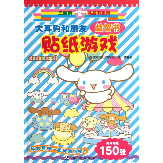 大耳狗和朋友益智书贴纸游戏(精)/三丽鸥礼品书系列