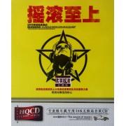 CD-HQ摇滚至上欧美摇滚<经典篇>(2碟装)