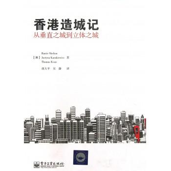香港造城记(从垂直之城到立体之城)