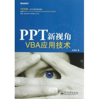 PPT新视角(附光盘VBA应用技术)